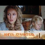 Ангел-хранитель сериал 2019 смотреть онлайн все серии подряд 20.07.19