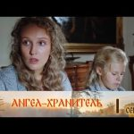 Ангел-хранитель сериал 2019: смотреть онлайн бесплатно с 8 июля