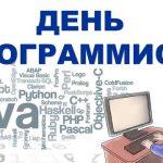 День программиста 2019: поздравления в стихах и прозе