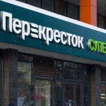 Дешево и сердито: 10 сентября в «Перекрестке» начинаются новые акции